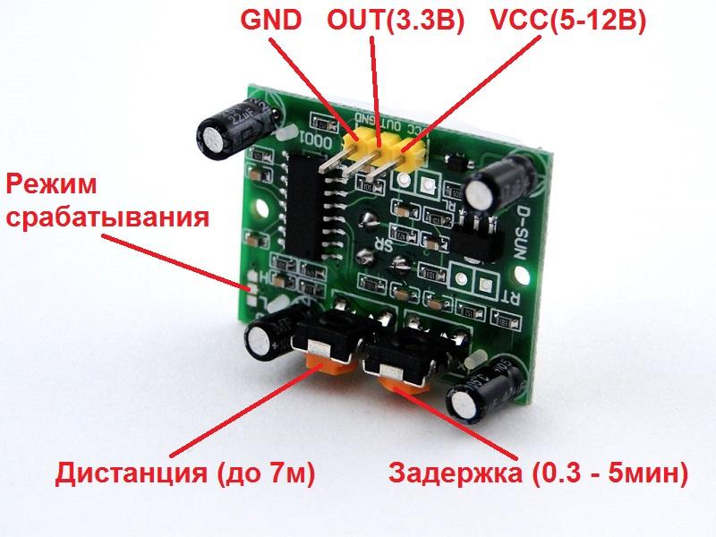 SENS-IR-HC-SR501_sh
