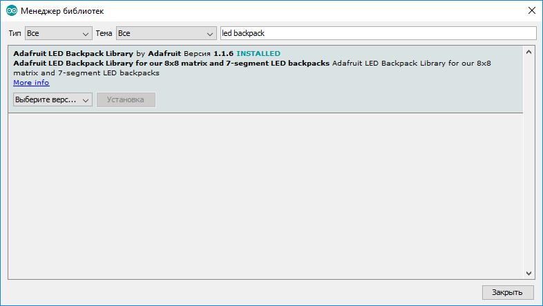 Установка библиотеки Adafruit_LED_Backpack