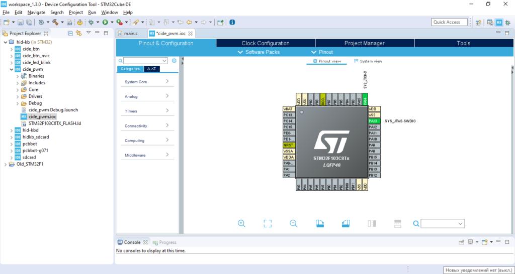 STM32, CubeIDE и светодиод